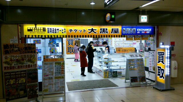 大阪駅前第四ビル店