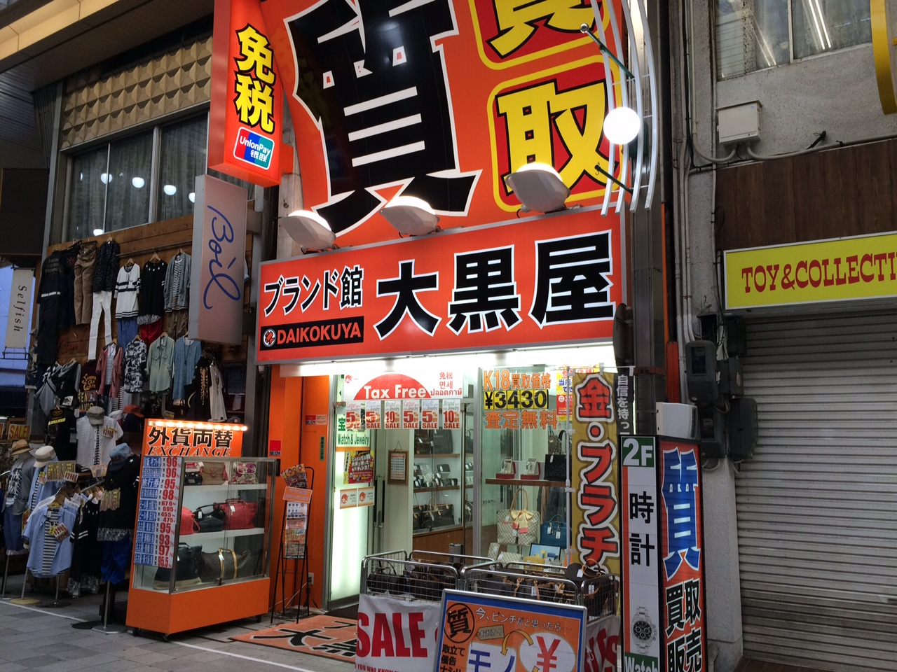 ブランド館 名古屋大須店