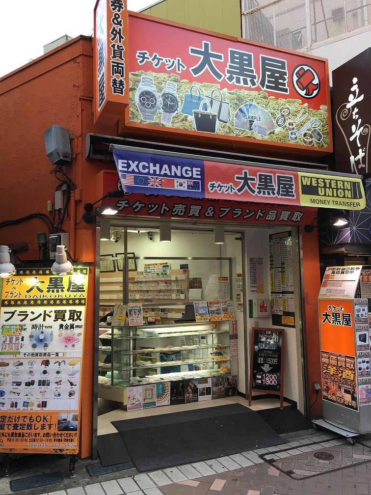 横浜ビブレ前店